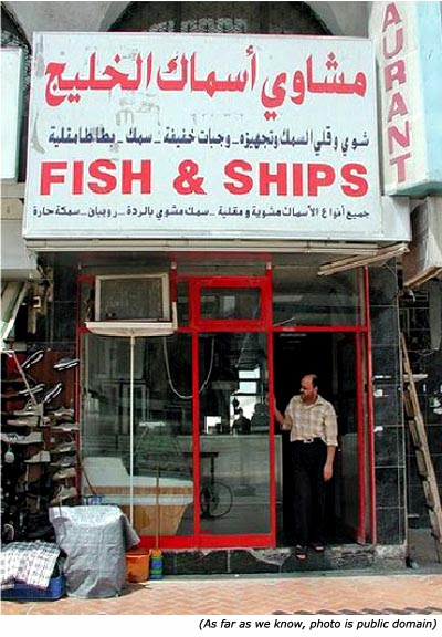 Funny shops signs or restaurant signs: Fish and Ships